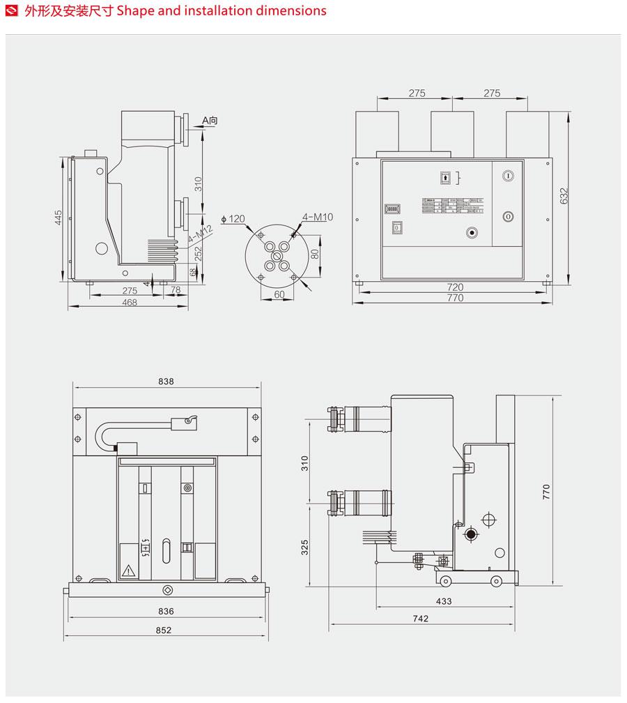 户内高压真空断路器的外形及安装尺寸