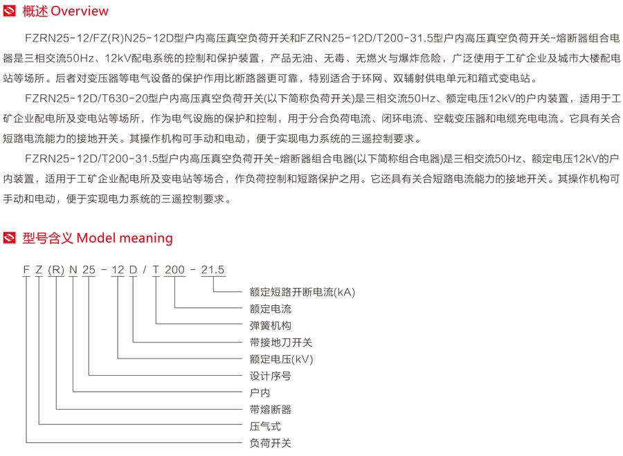 户内高压真空负荷开关的概述,型号含义