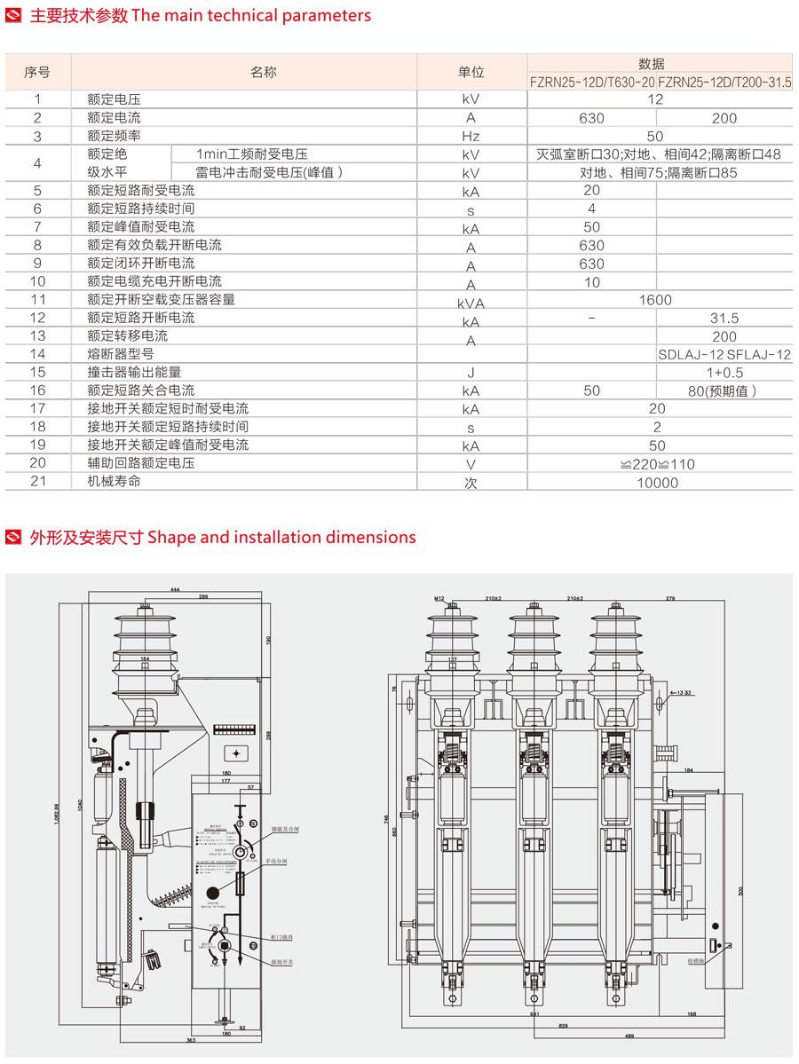 户内高压真空负荷开关的主要技术参数,外形及安装尺寸