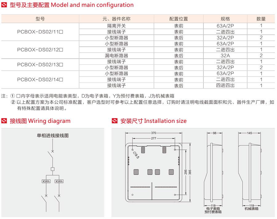 单相二表位电表箱的型号及主要配置,接线图,安装尺寸