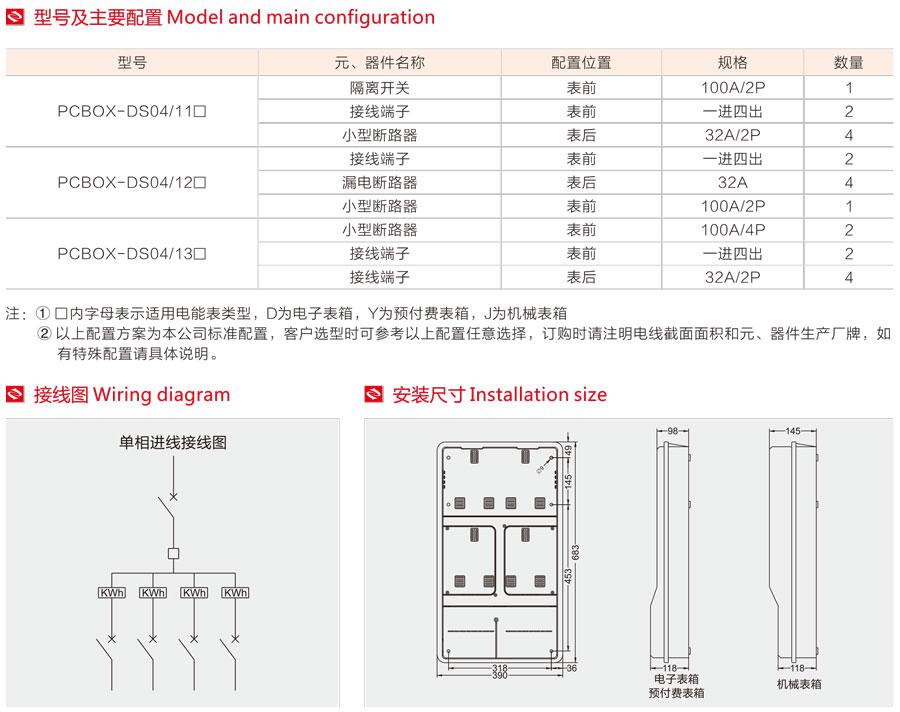 单相四表位电表箱的型号及主要配置,接线图,安装尺寸