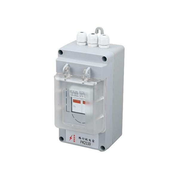 PK2110 路灯配电盒