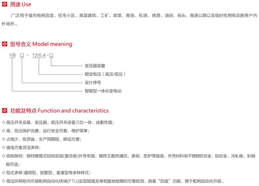 智能型預裝式變電站的用途、型號含義、功能及特點