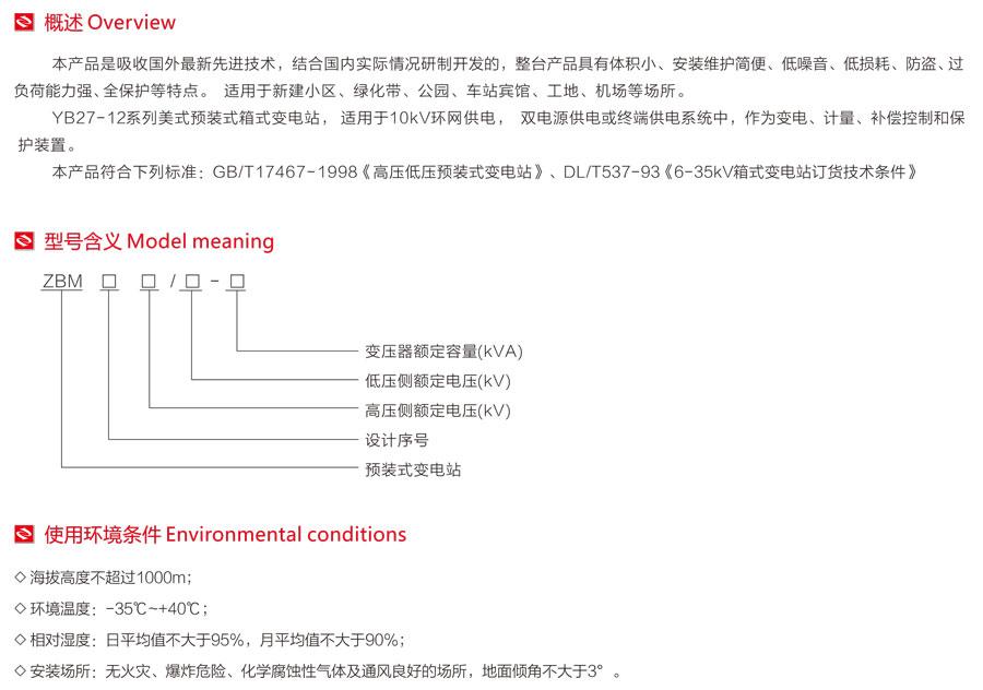 預裝式變電站的概述、型號含義及使用環境條件