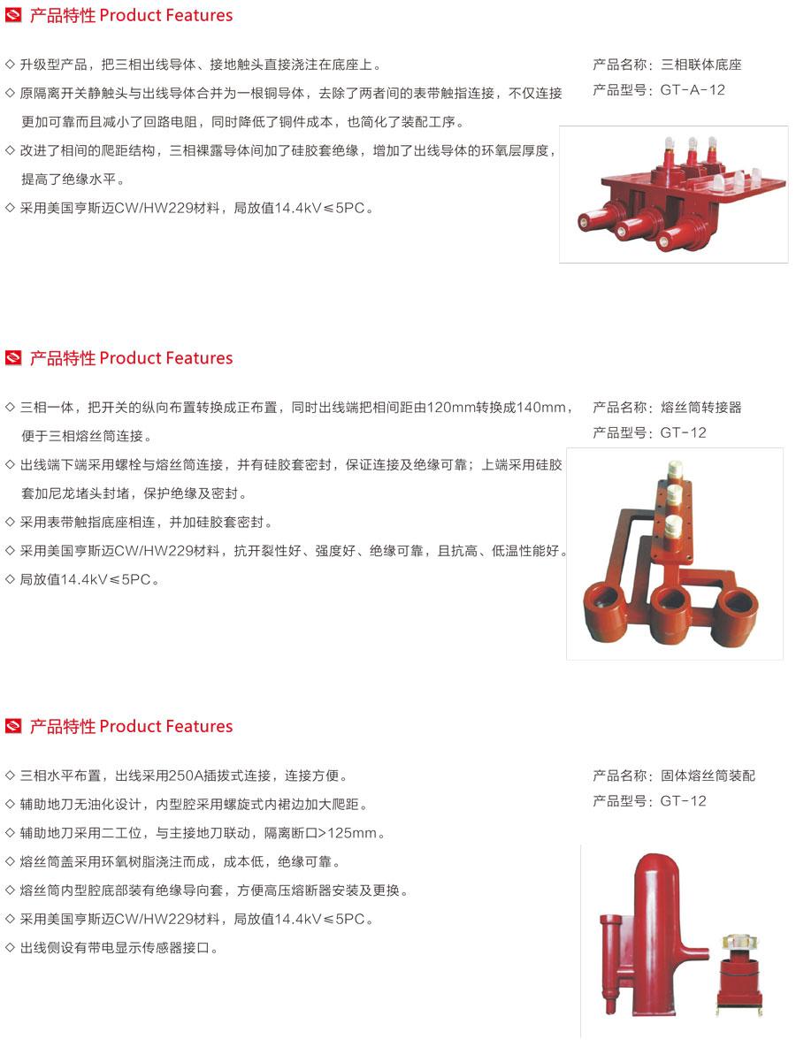 固體絕緣環網柜的產品特性