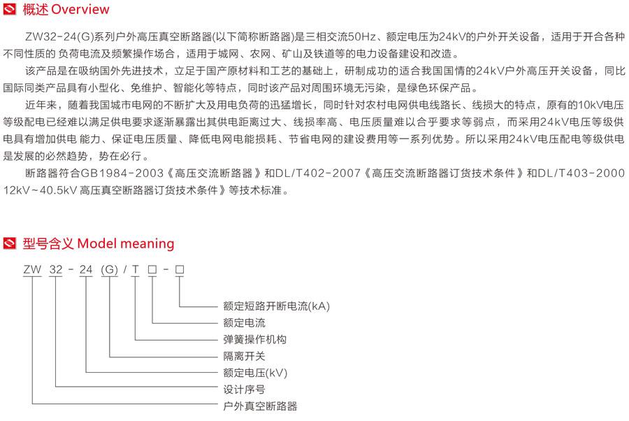 戶外高壓真空斷路器的概述,型號含義