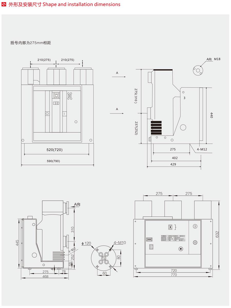 戶內高壓真空斷路器/固定式的外形及安裝尺寸