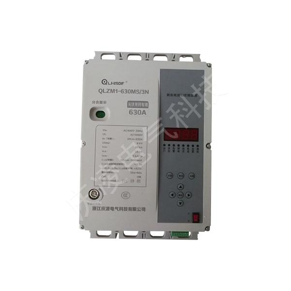 QLZM1-630MS/3N塑殼重合閘斷路器