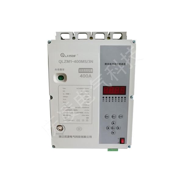QLZM1-400MS/3N塑殼重合閘斷路器