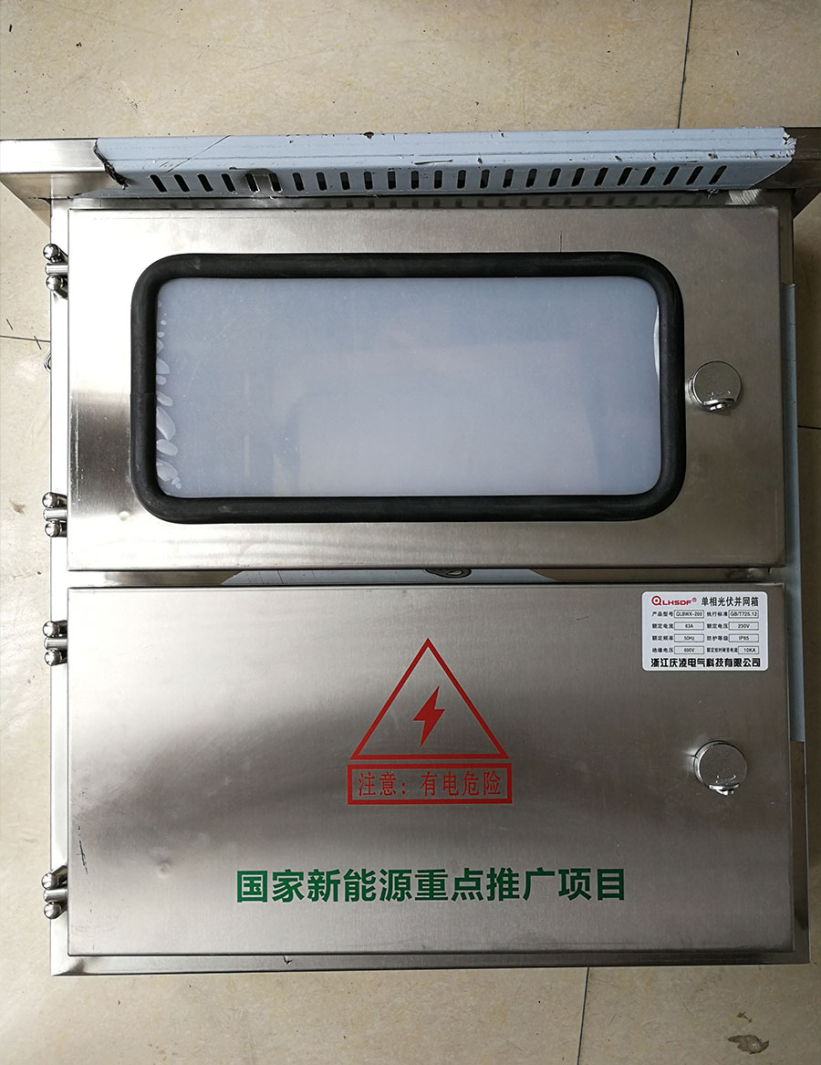 不銹鋼單相三表位新能源試點5-8KW光伏并網箱-2.jpg