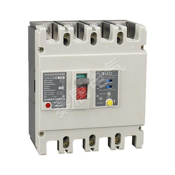 CQTM1L-250塑料外殼式漏電斷路器