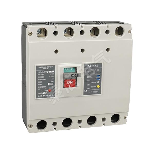 CQTM1L-630塑料外殼式漏電斷路器