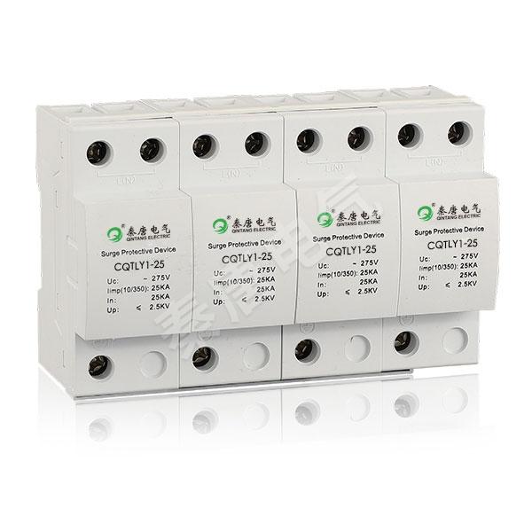 CQTLY1(T1級)系列電涌保護器