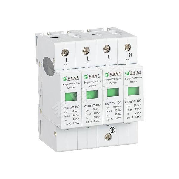 CQTLY2-100(T2級)系列電涌保護器