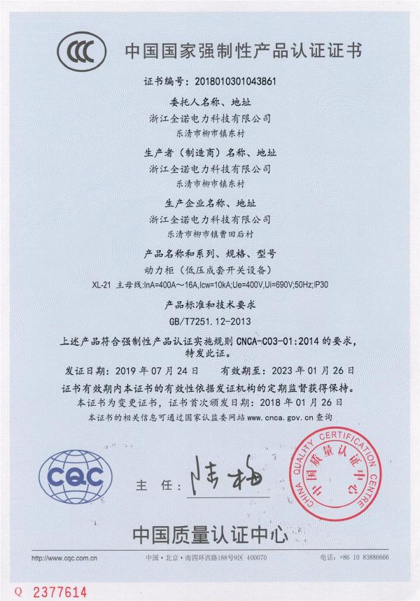 XL-21强制认证证书