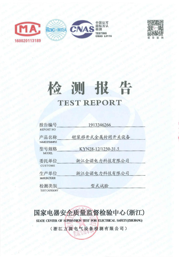 KYN28-12检测报告