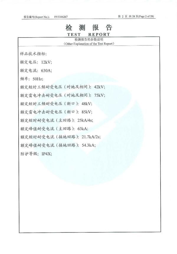 QNRM-12C检测报告