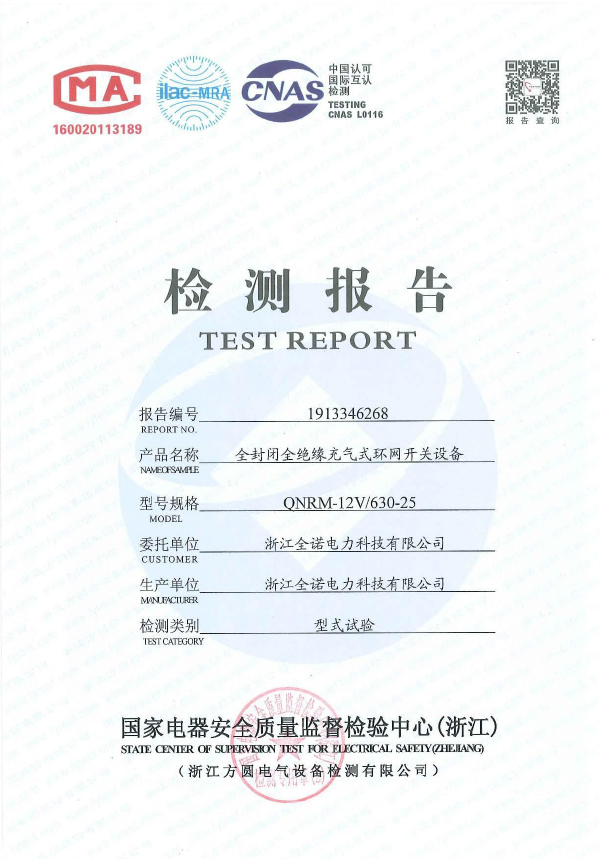 QNRM-12V检测报告