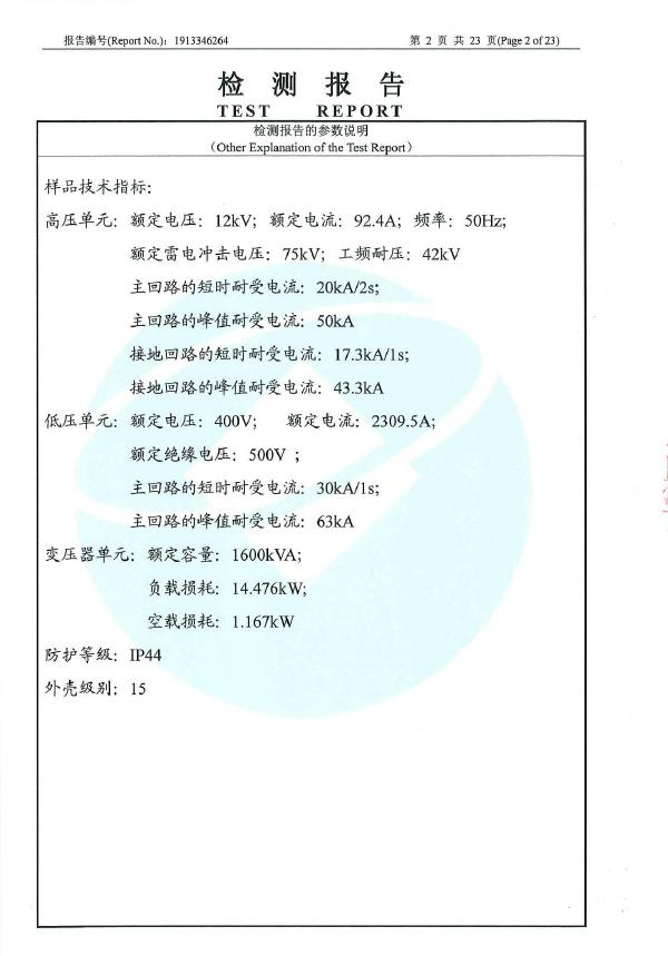 YB-12检测报告