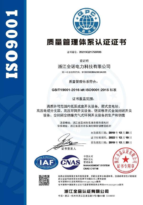 质量管理体系认证证书-CN