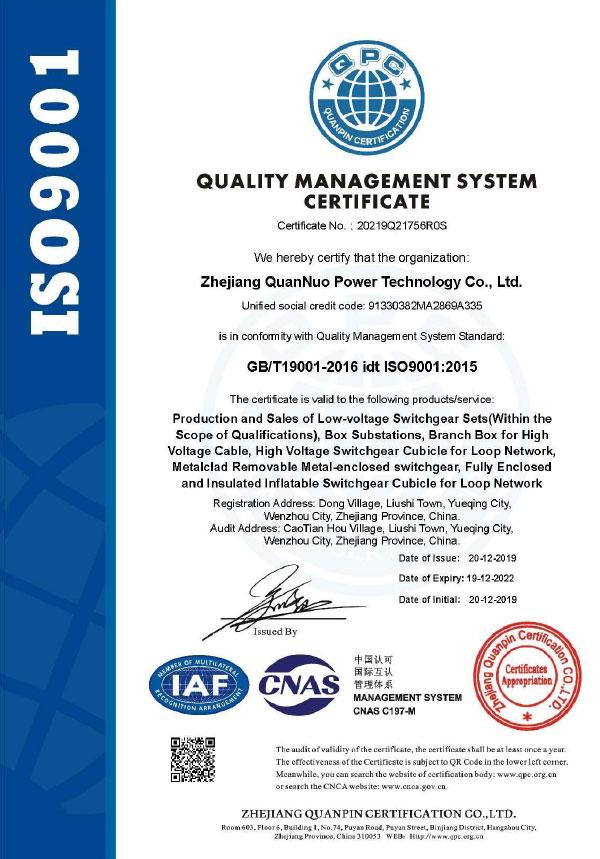 质量管理体系认证证书-EN