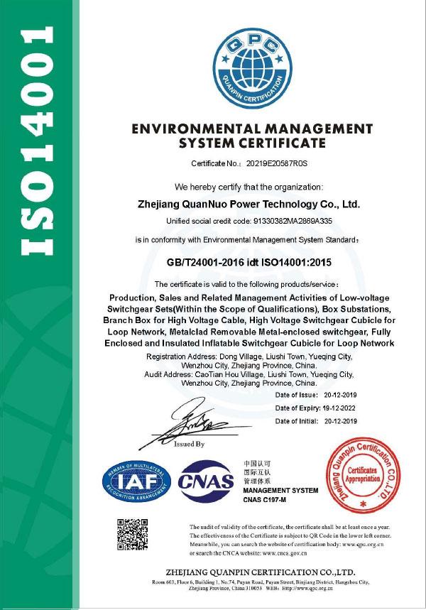 环境管理体系认证证书-EN