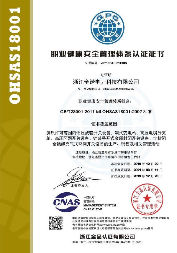 职业健康安全认证证书-CN