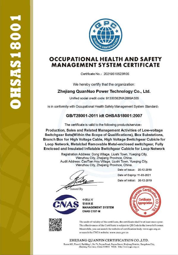 职业健康安全认证证书-EN