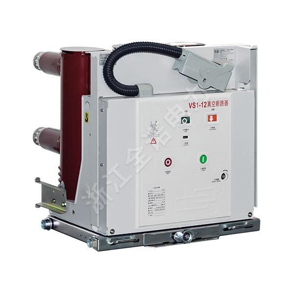 ZN63(VS1)-12户内高压固封式真空断路器