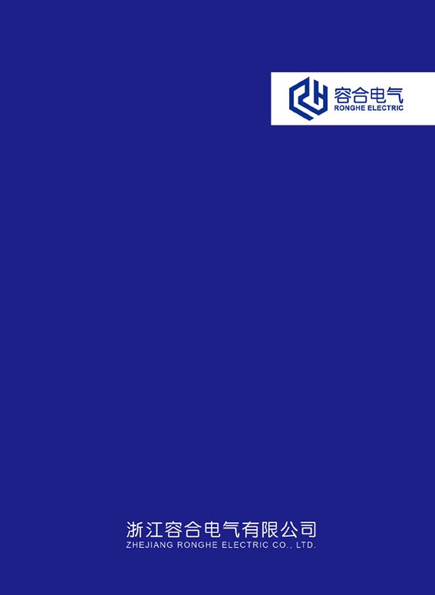 容合電氣產品選型手冊