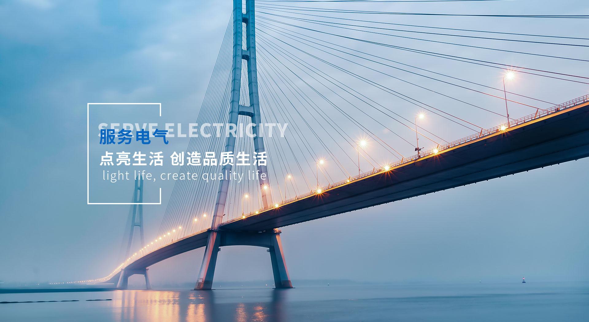 上聯電氣集團(西安)有限公司
