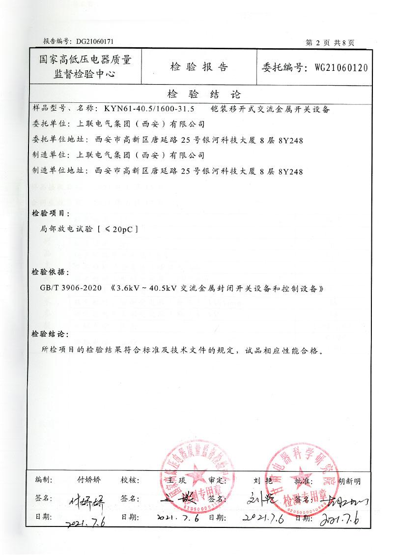 KYN61-40.5 檢驗報告