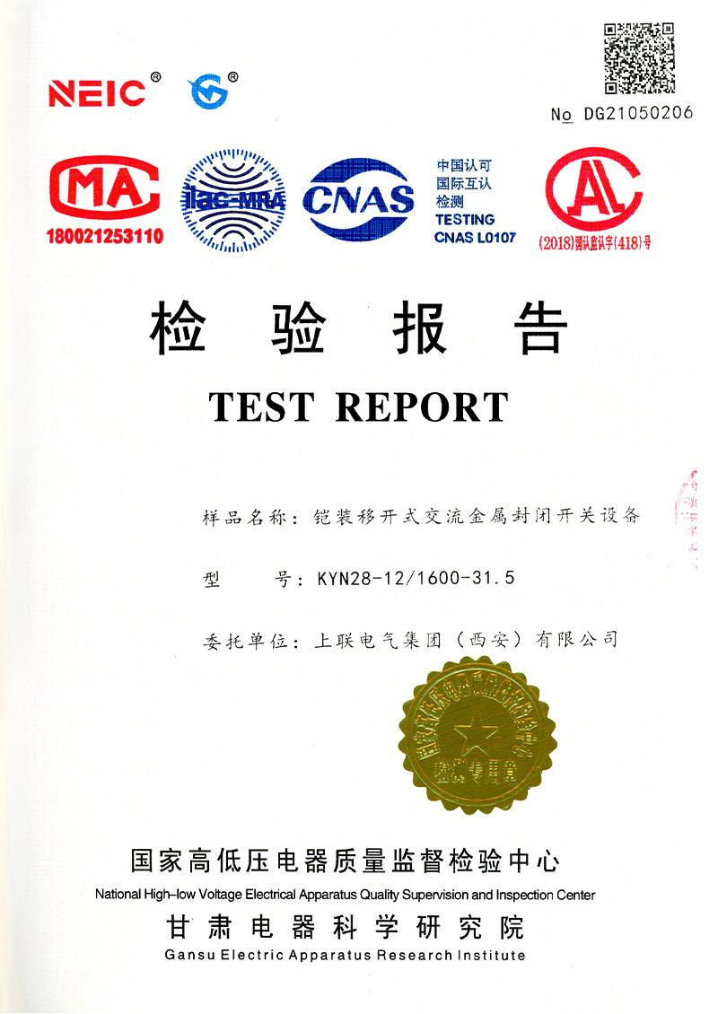 KYN28-12/1600-31.5 檢驗報告