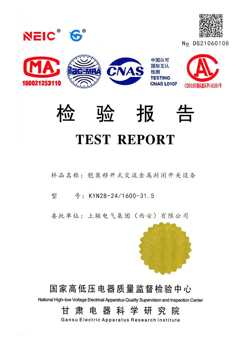 KYN28-24/1600-31.5 檢驗報告