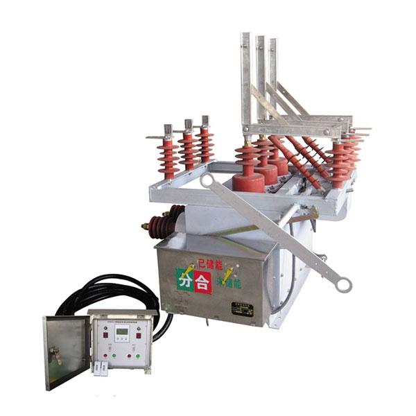 ZW10-12雙隔離戶外高壓真空斷路器