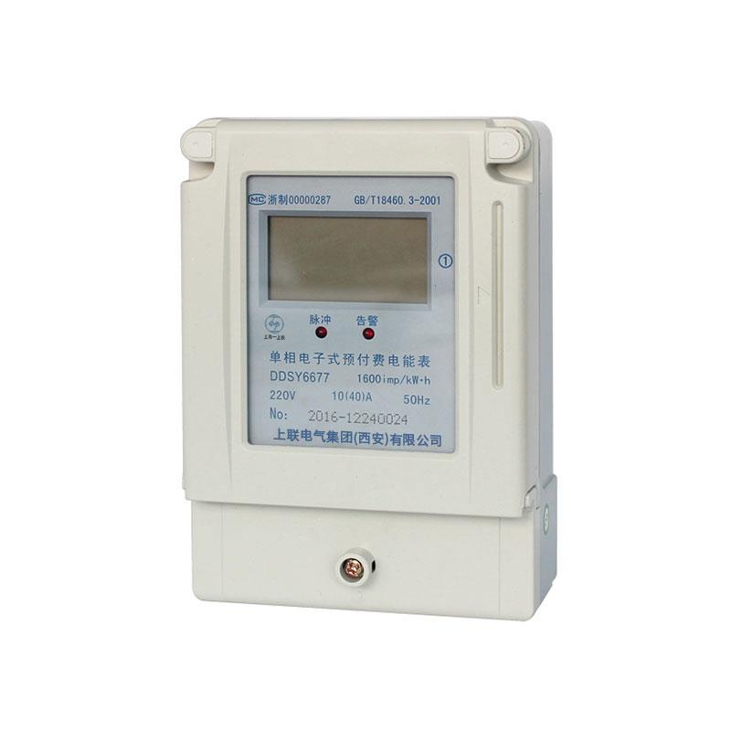 DDSY6677/DTSY6677預付費電能表