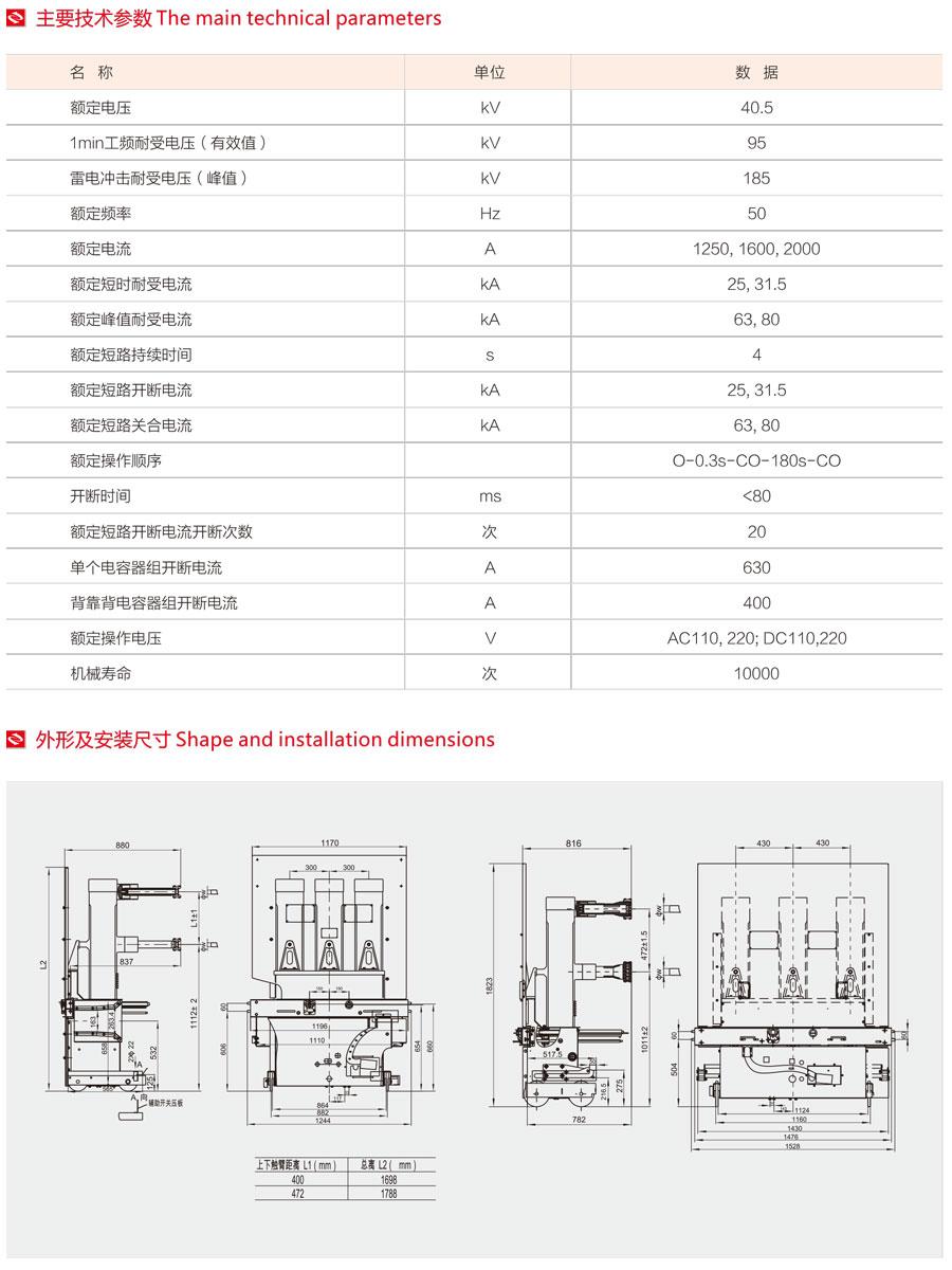 ZN85系列biwei版本必威biwei主要技术及外形安装尺寸