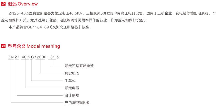ZN23-40.5型必威biwei型号含义