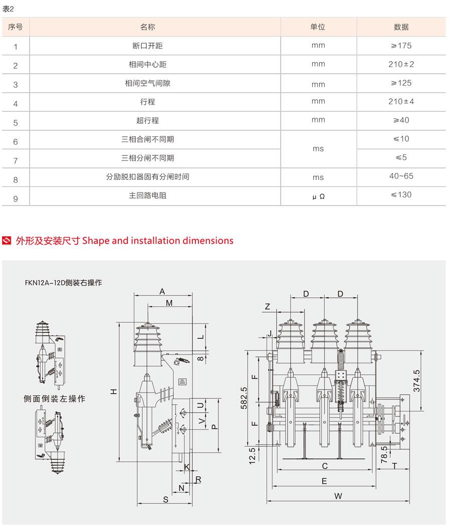 FKRN12A-12D压气式负荷开关外形及安装尺寸