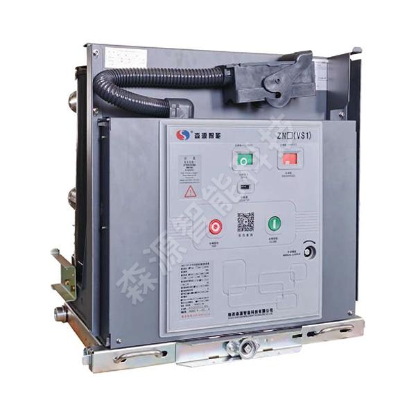 ZN□(VS1)戶內高壓真空斷路器