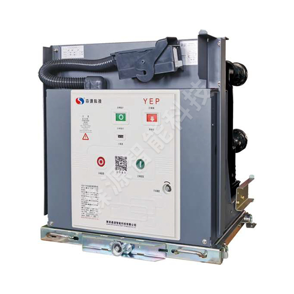 YEP-12固封式戶內高壓真空斷路器