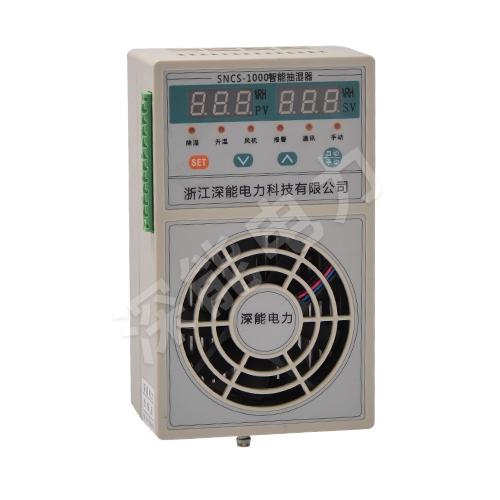 電控柜抽濕器SNCS-1000