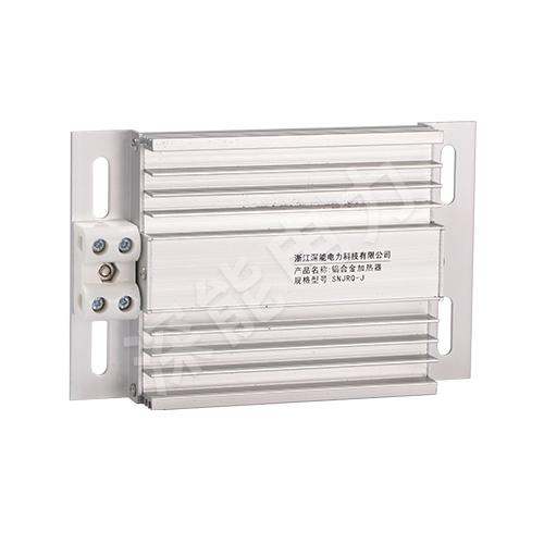 鋁合金加熱器SNJRQ-J
