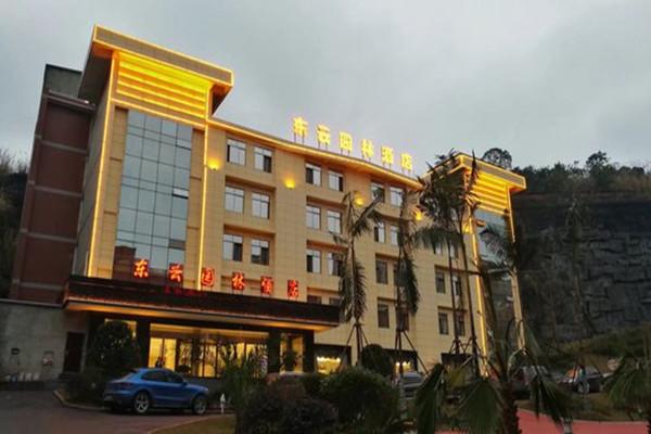 安岳東云園林酒店