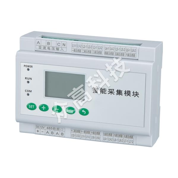 GJZG-ZM1-ZNCJ 智能采集模塊或電流檢測模塊