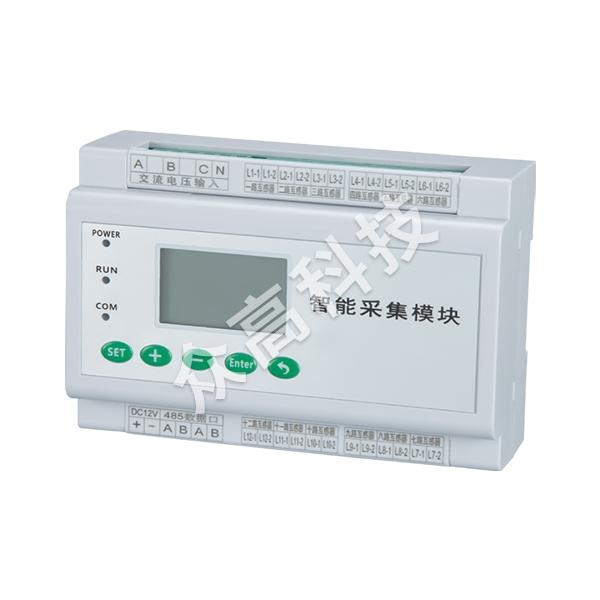 GJZG-ZM2-ZNCJ 智能采集模塊或電流檢測模塊