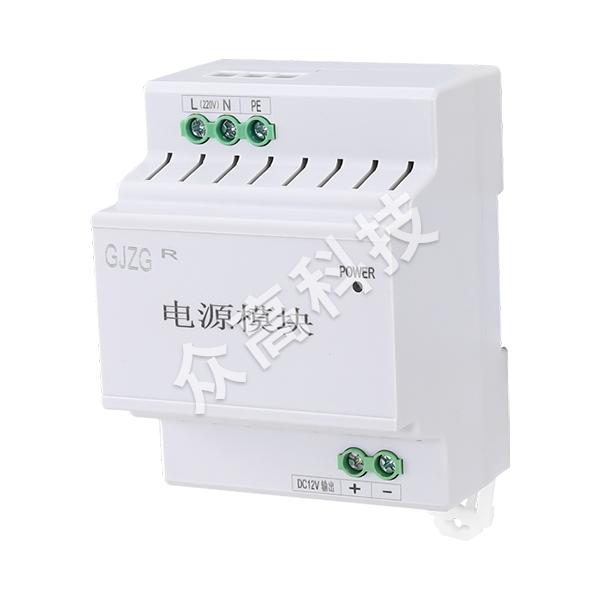 GJZG-ZM2-DYMK 電源模塊