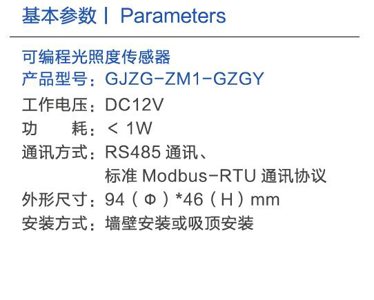 可编程光照度传感器.jpg