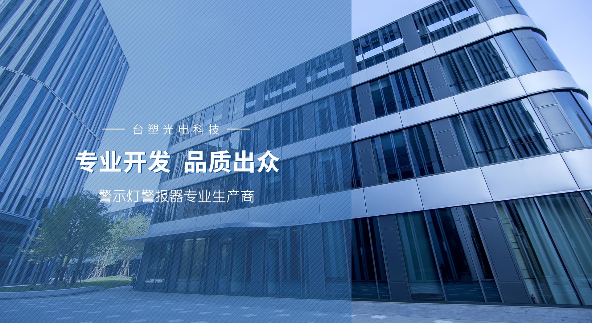 浙江台塑光电科技有限公司