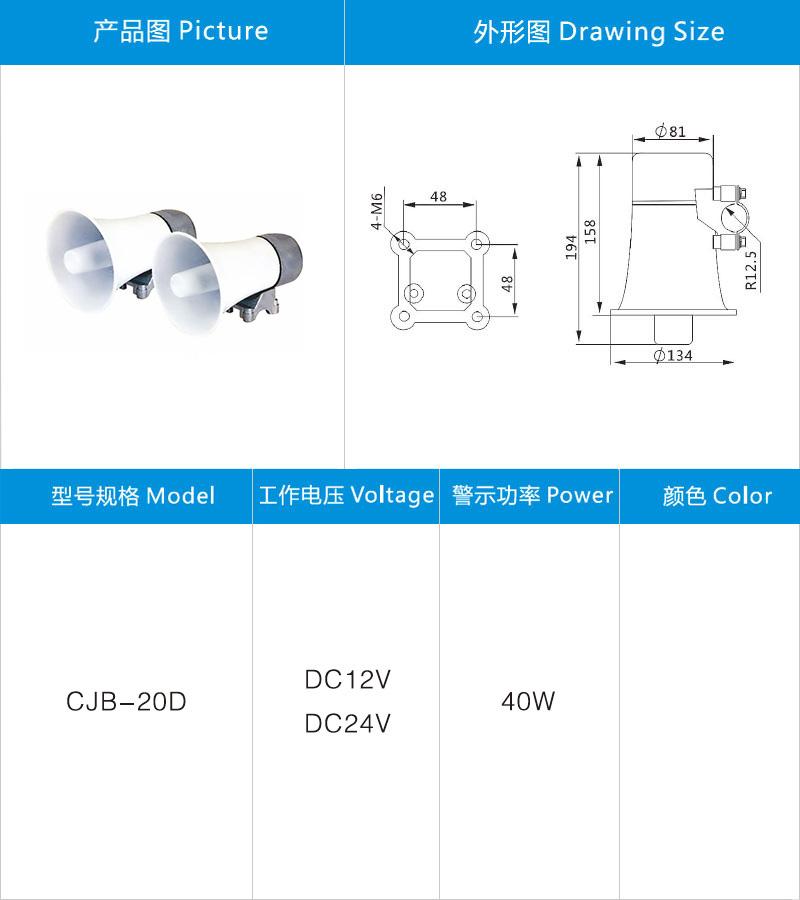 CJB-20D参数.jpg
